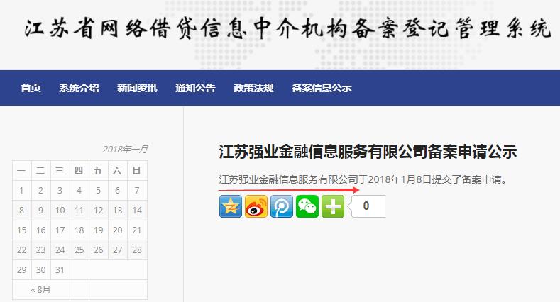 江苏两家P2P平台提交备案申请公示,互融宝成交近60亿