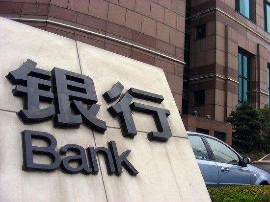 五部门联合发文:支持商业银行资本工具创新 拓宽资本补充渠道