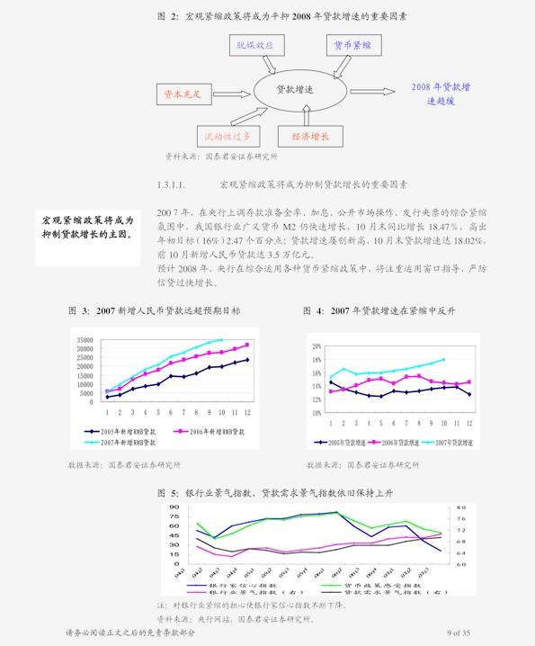 东方雷火电竞平台-电子雷火网址:功率半导体需求旺盛,涨价潮与国产替代驱动业绩增长-201013